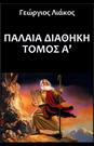 Παλαιά Διαθήκη, Τόμος Α'