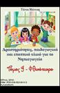 Δραστηριότητες, παιδαγωγικό και εποπτικό υλικό για το Νηπιαγωγείο (Τόμος 1 - Φθινόπωρο)