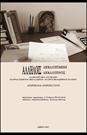 Αλλήλοις αποκαλυπτόμενοι - Αλλήλοις αποκαλύπτοντες