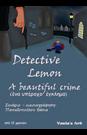 Ένα υπέροχο έγκλημα
