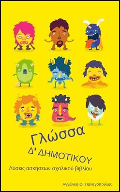 904fd1fe52c Γλώσσα Δ' Δημοτικού (λύσεις ασκήσεων σχολικού βιβλίου) - ηλεκτρονικό ...