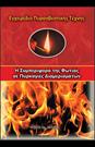 Η συμπεριφορά της φωτιάς σε πυρκαγιές διαμερισμάτων