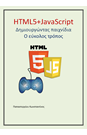 HTML5 & JavaScript: Δημιουργώντας παιχνίδια - Ο εύκολος τρόπος