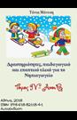Δραστηριότητες, παιδαγωγικό και εποπτικό υλικό για το Νηπιαγωγείο (Τόμος 4 - Άνοιξη)