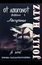 Οι Απόγονοι - Βιβλίο 1: Jacques
