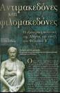 Αντιμακεδόνες και φιλομακεδόνες: Η εξωτερική πολιτική της Αθήνας την εποχή του Φιλίππου Β'