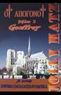 Οι Απόγονοι - Βιβλίο 2: Geoffrey