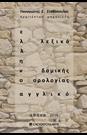 Ελληνο-Αγγλικό λεξικό δομικής ορολογίας
