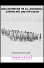 """Δέκα παραμύθια για να """"κοιμηθείς"""": Ιστορίες από όλο τον κόσμο"""